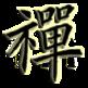 Zen 插件