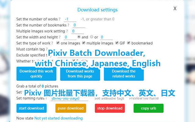 Pixiv Batch Downloader