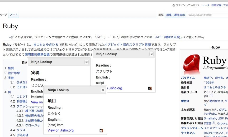 Ninja Lookup Dictionary - (Japanese/English)