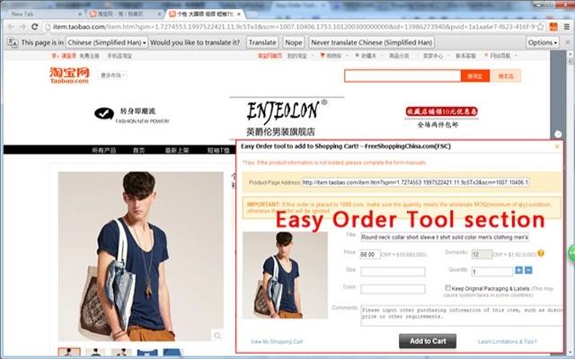 Add to Cart on FreeShoppingChina.com