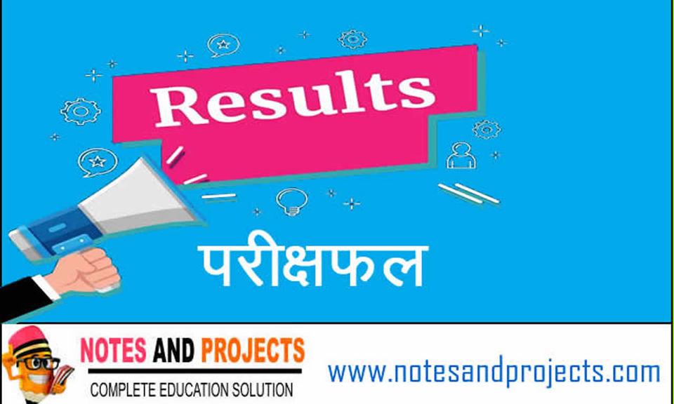 Sarkari Result Hindi - Sarkari Naukri