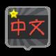 Perapera Chinese Popup Dictionary 插件