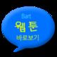 웹툰보기 - 바트웹툰