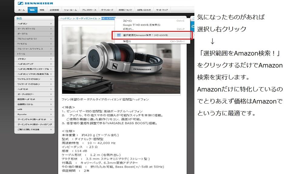 選択範囲をAmazon検索