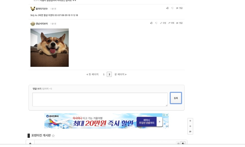 펨코 매니저 - 이미지 댓글 등록기