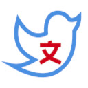 Twitter Plus Deepl 插件