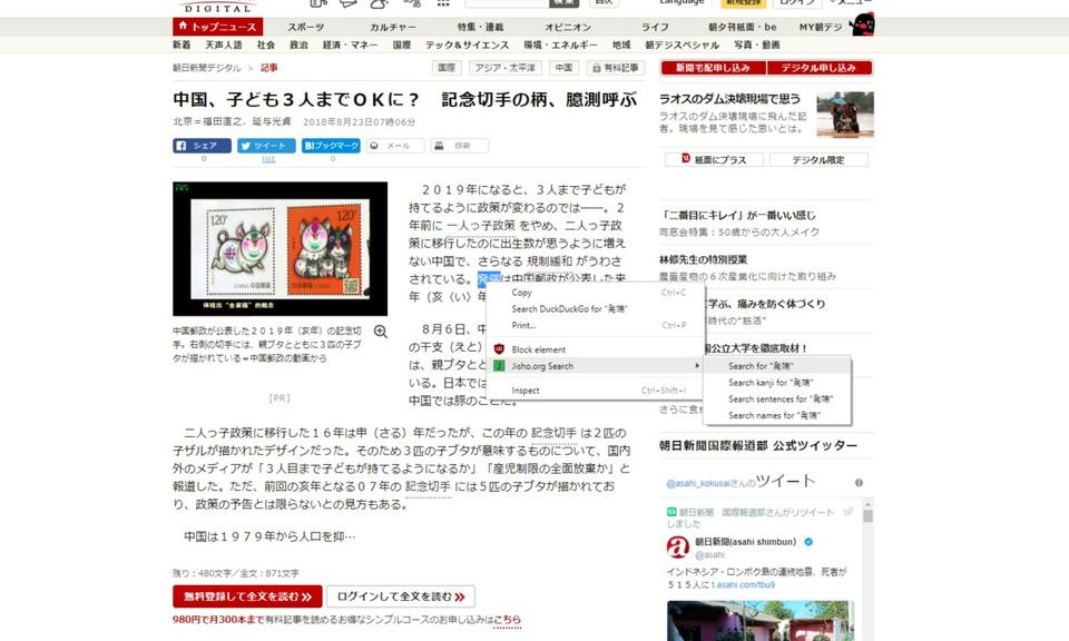Jisho.org Search