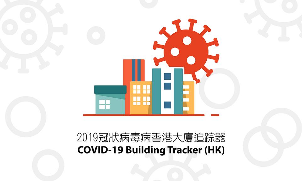 2019冠狀病毒病香港大廈追踪器 COVID-19 Building Tracker
