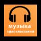 Музыка одноклассники | odnoklassniki
