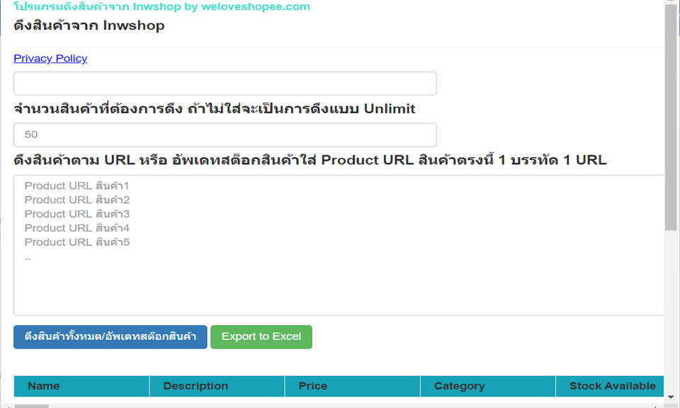 Inwshop Tools - Product, Sales