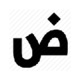 Medium Arabic Support 插件