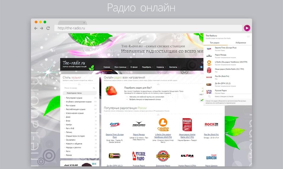 Лучшие онлайн радио - The Radio