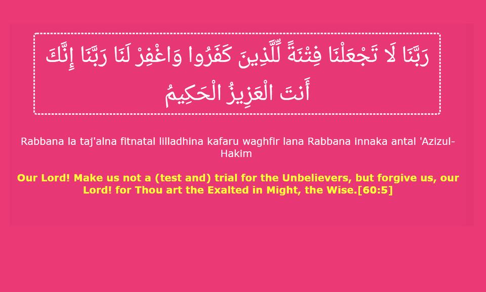 40 Rabbanas - Duas in Holy Quran