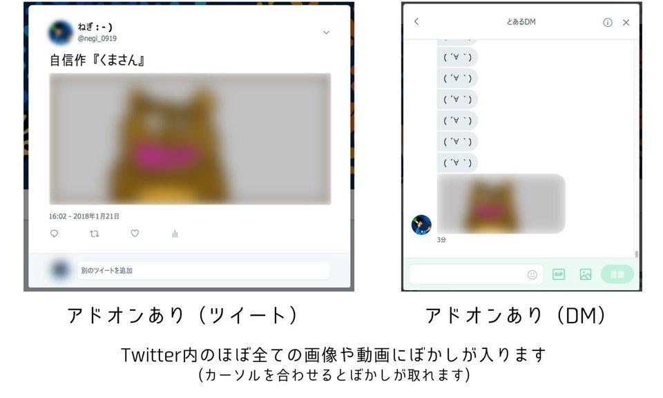 Twitterぼかし+