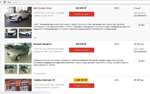Auto.ru Поиск авто