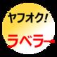 Yafu!Labeler for ヤフオク!