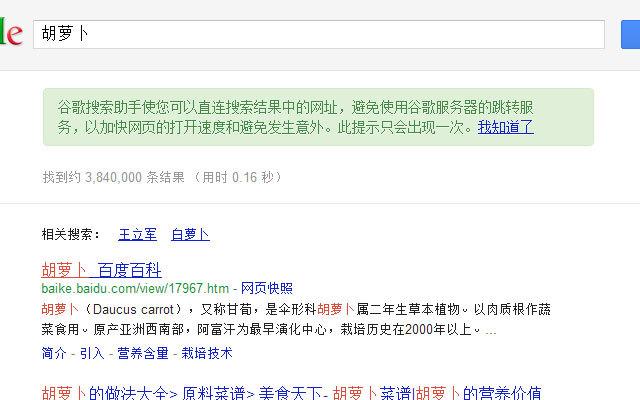 谷歌搜索助手