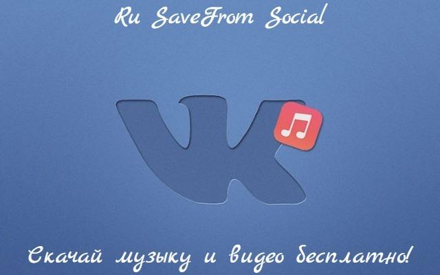 Ru SaveFrom Social