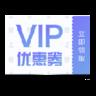 VIP优惠