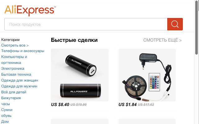 Aliexpress search
