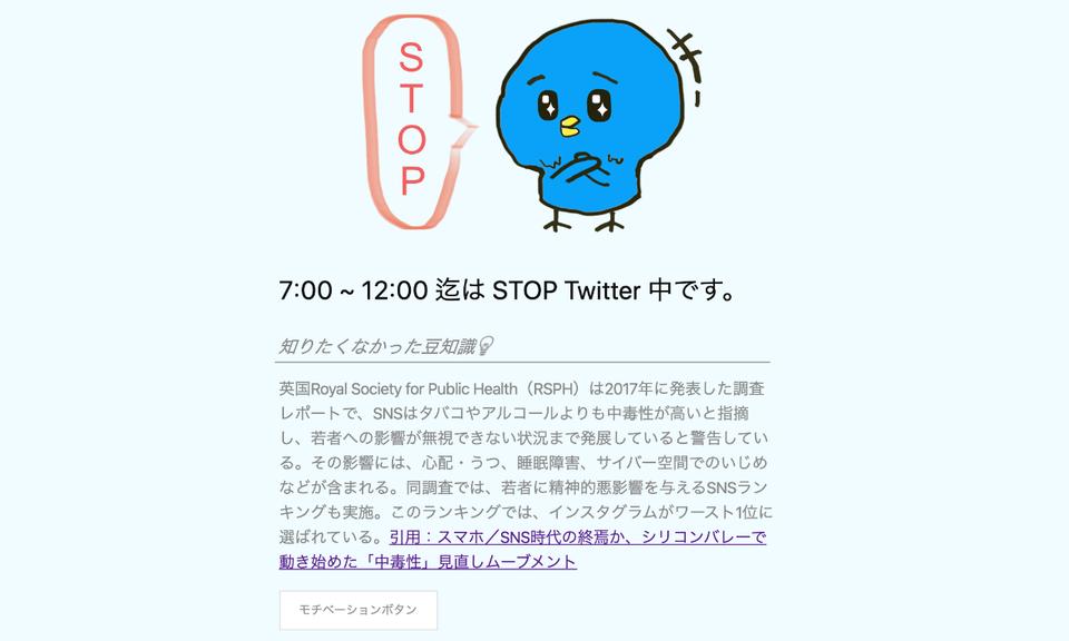 STOP Twitter