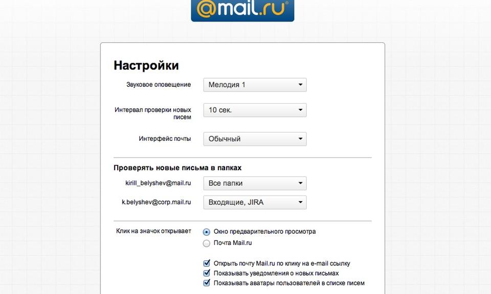 Mail.ru Checker