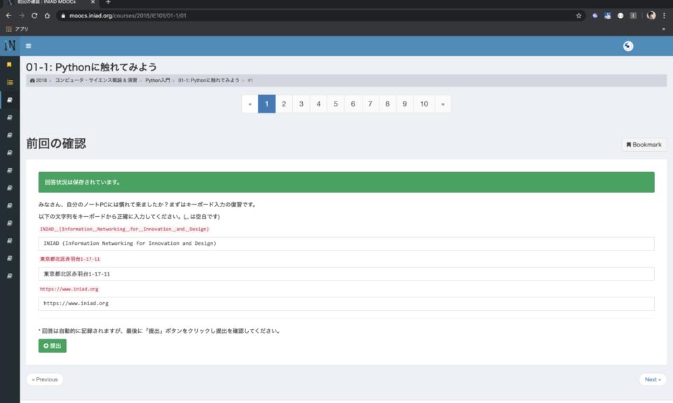 INIAD MOOCs Form Verification Extension