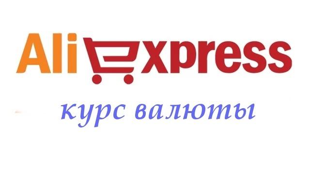 Aliexpress курс валюты