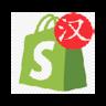 Shopify管理后台汉化插件