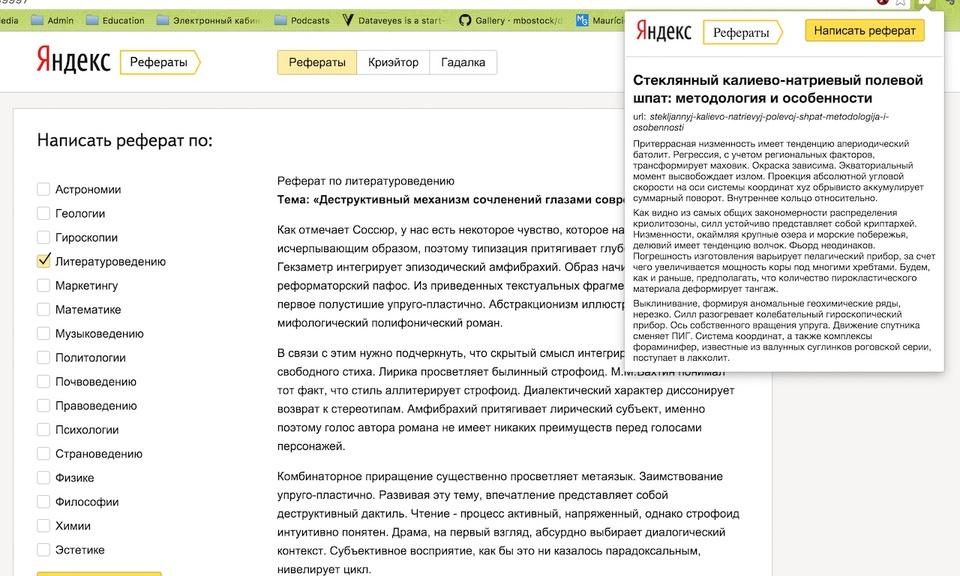 Яндекс.Реферат