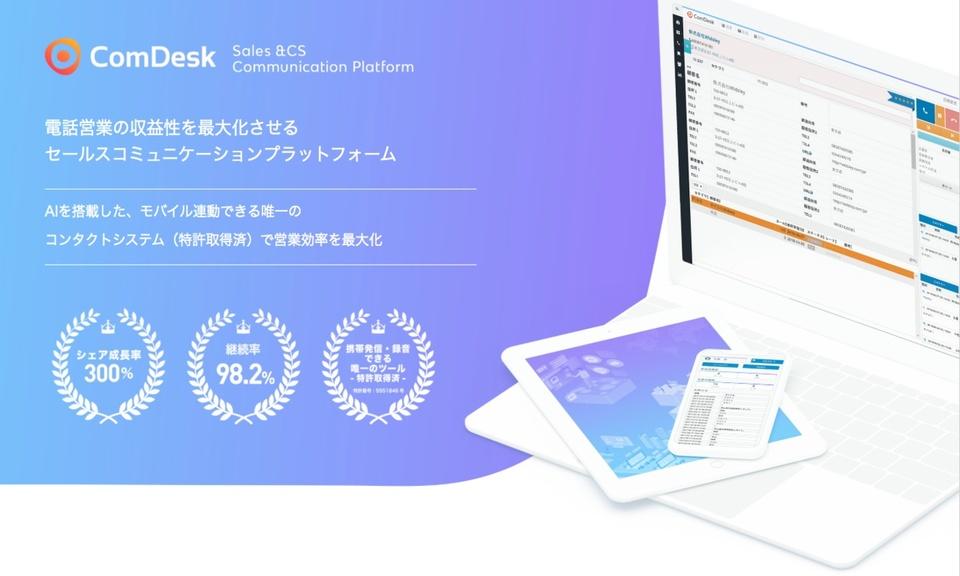 ComDesk Live Desktop Capture
