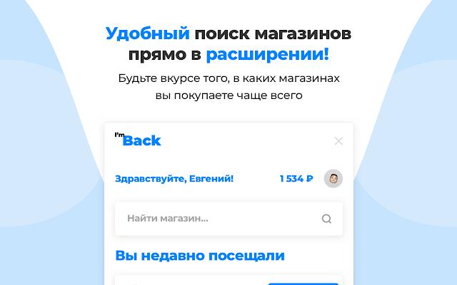 IamBack - 网购返现插件