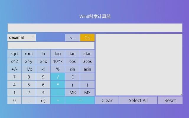 Win8科学计算器