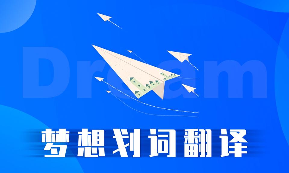 梦想划词翻译—聚合词典搜索
