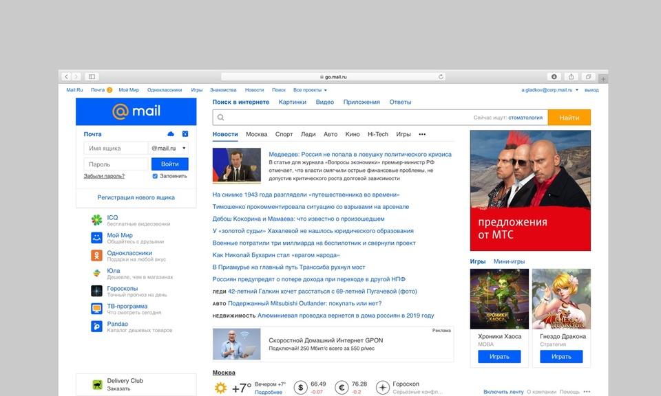 Домашняя страница Mail.Ru-Mail.Ru 主页插件