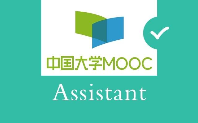 Mooc Assistant慕课助手