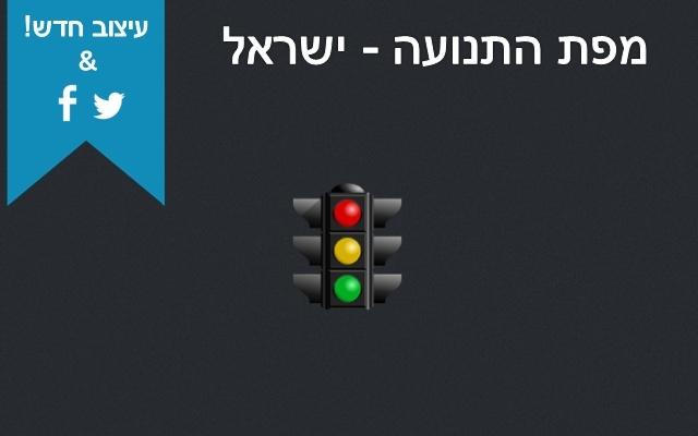 Traffic Map Israel
