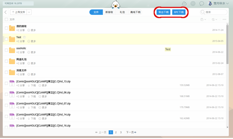 115 download assistant - 115下载助手