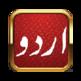 Urdu for Chrome 插件
