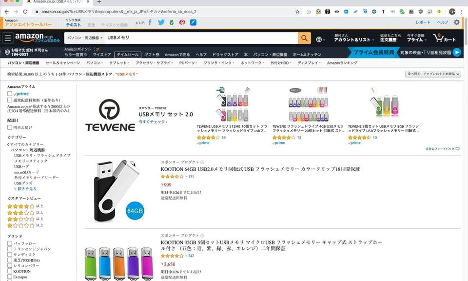 Just Amazon (jp)