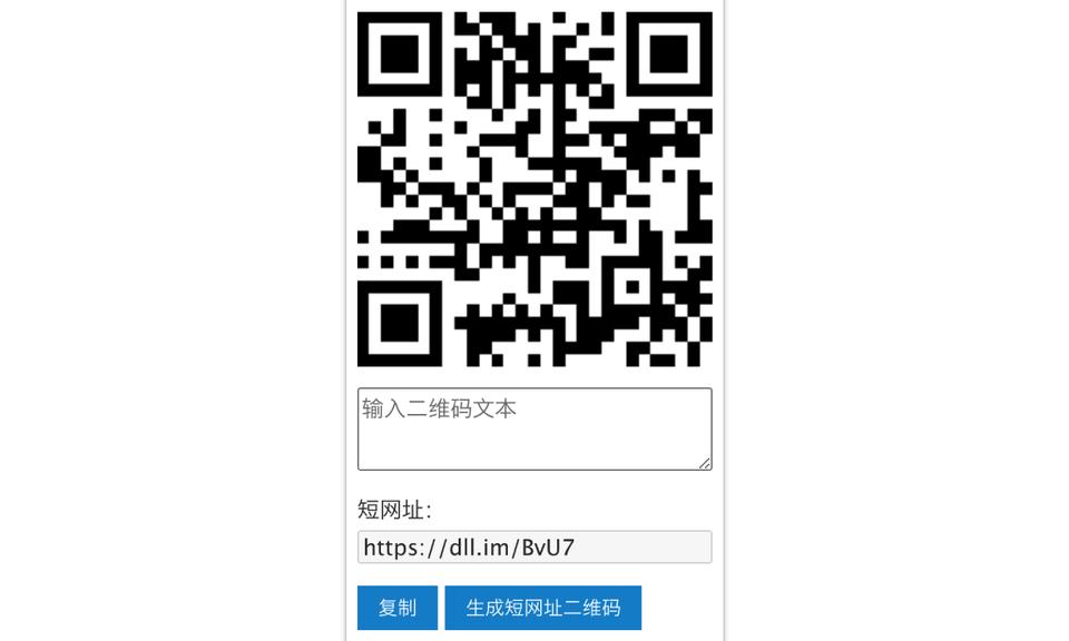 dll.im 短网址生成|二维码生成
