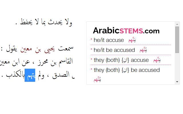 ArabicStems.com Extension