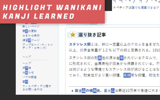 WaniKani Kanji Highlighter