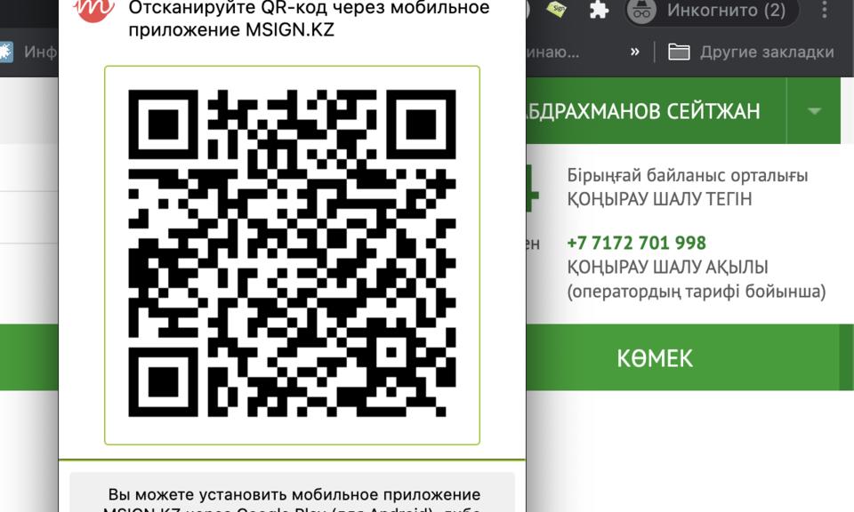 msign.kz
