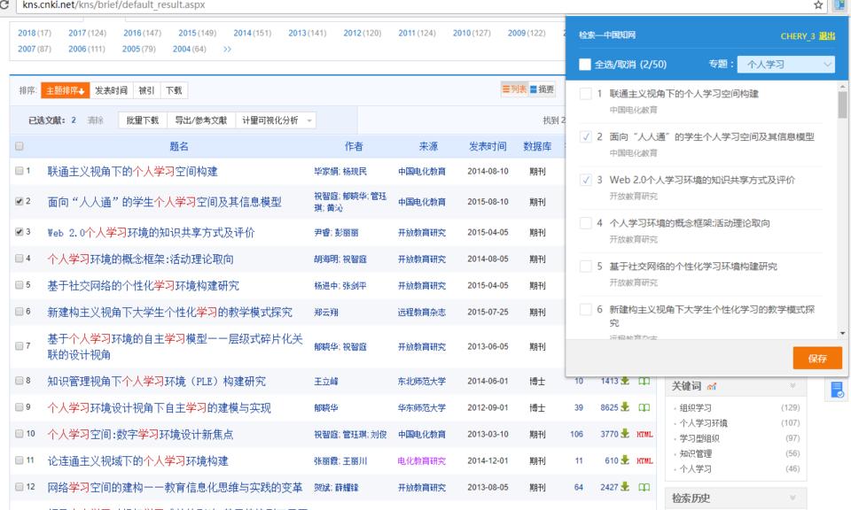 CNKI研学平台
