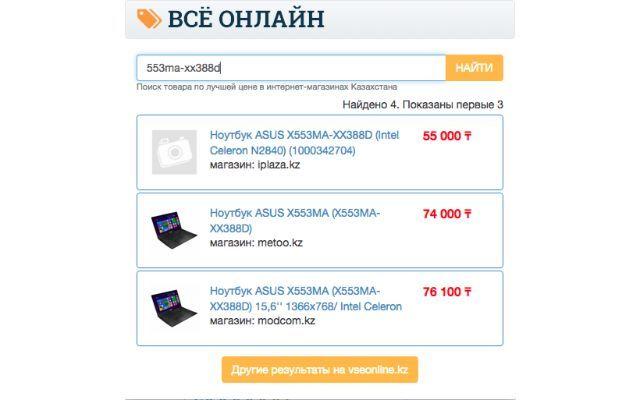 Vseonline.kz сравнение цен в реальном времени