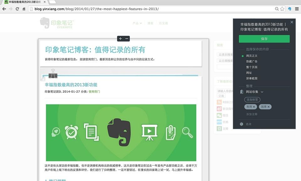 Evernote Web Clipper(印象笔记)