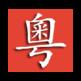 Cantonese Popup Dictionary 插件