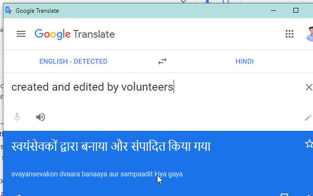 Translator - By Imtiyaz