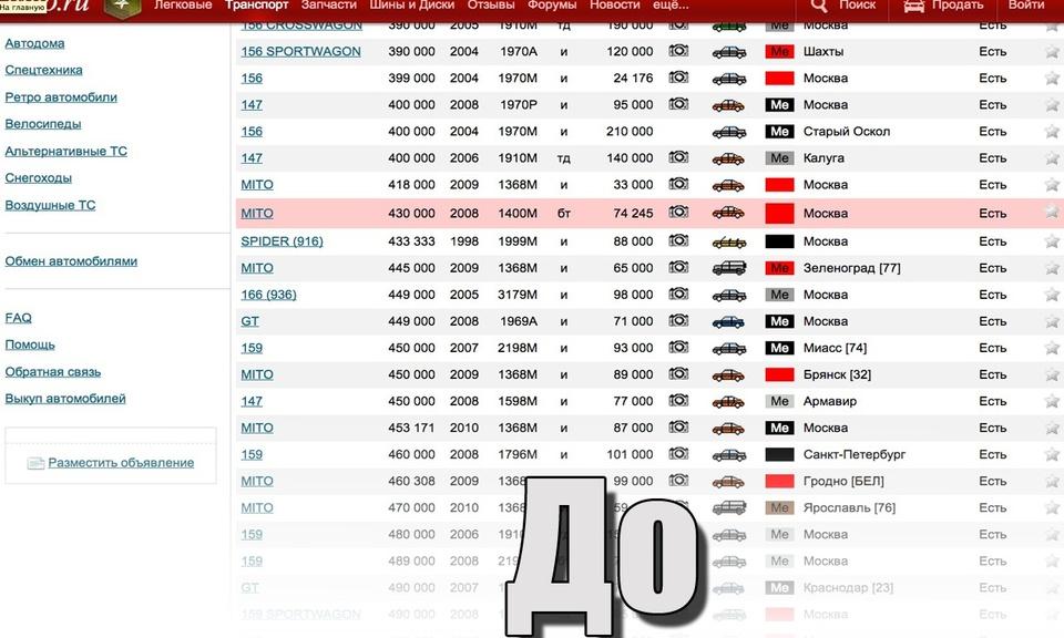 Auto.ru cars preview